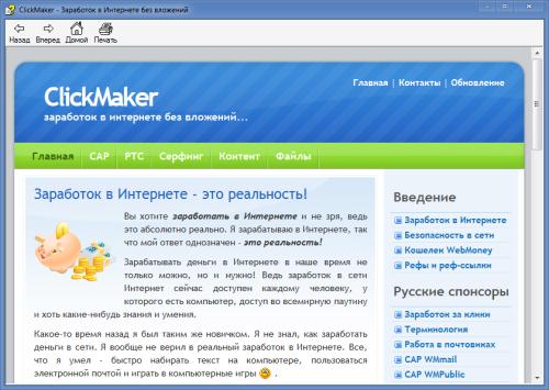 Clickmaker