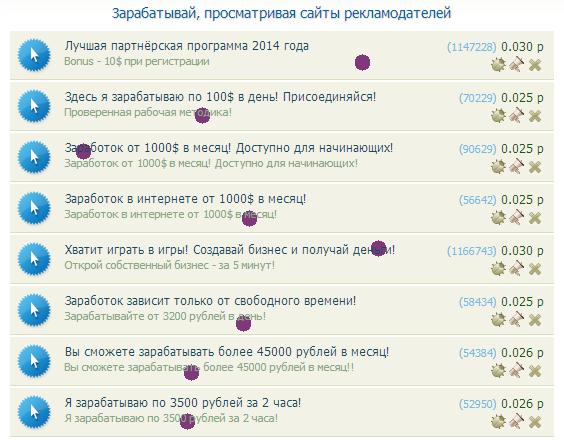 Пример страницы с кликовой рекламой